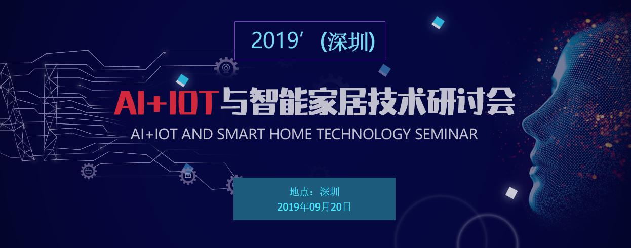 2019第一届(深圳)AI+IoT与智能家居技术研讨会