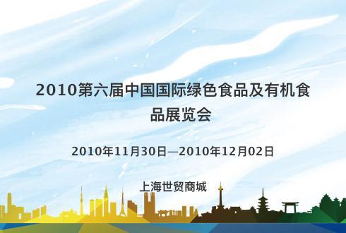2010第六届中国国际绿色食品及有机食品展览会