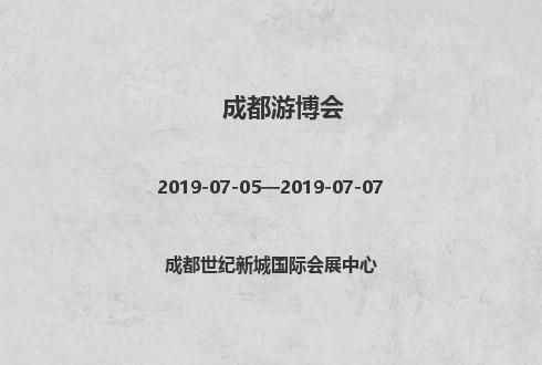 2019年成都游博会