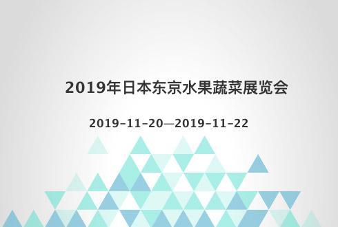 2019年日本东京水果蔬菜展览会