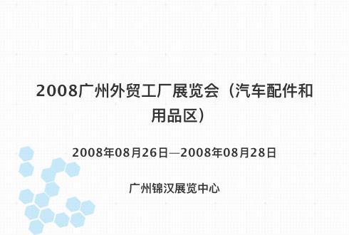 2008广州外贸工厂展览会(汽车配件和用品区)
