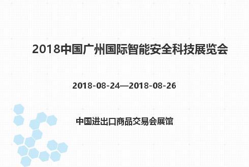 2018中国广州国际智能安全科技展览会
