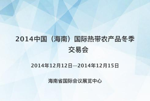 2014中国(海南)国际热带农产品冬季交易会
