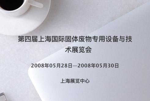 第四届上海国际固体废物专用设备与技术展览会