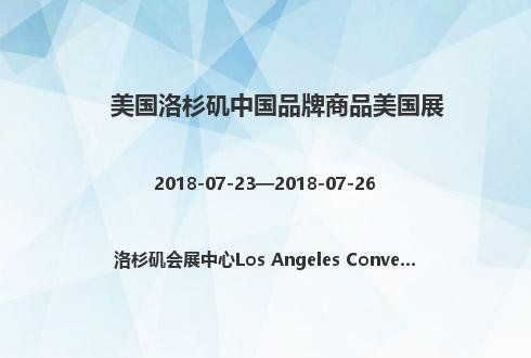 美国洛杉矶中国品牌商品美国展