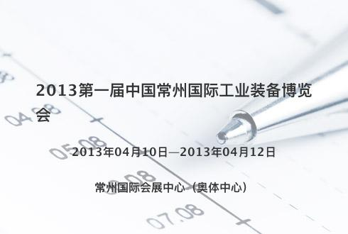 2013第一届中国常州国际工业装备博览会