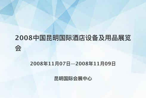 2008中国昆明国际酒店设备及用品展览会