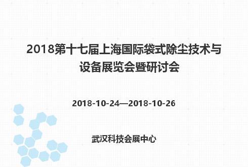 2018第十七届上海国际袋式除尘技术与设备展览会暨研讨会