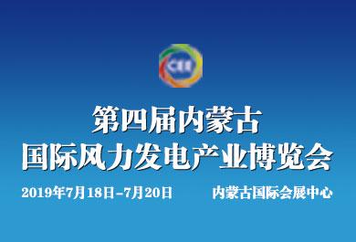 2019第四届内蒙古国际风力发电产业博览会