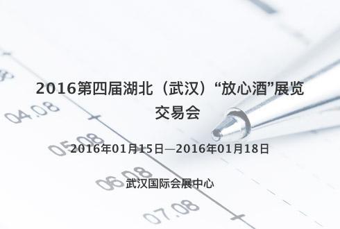 """2016第四届湖北(武汉)""""放心酒""""展览交易会"""