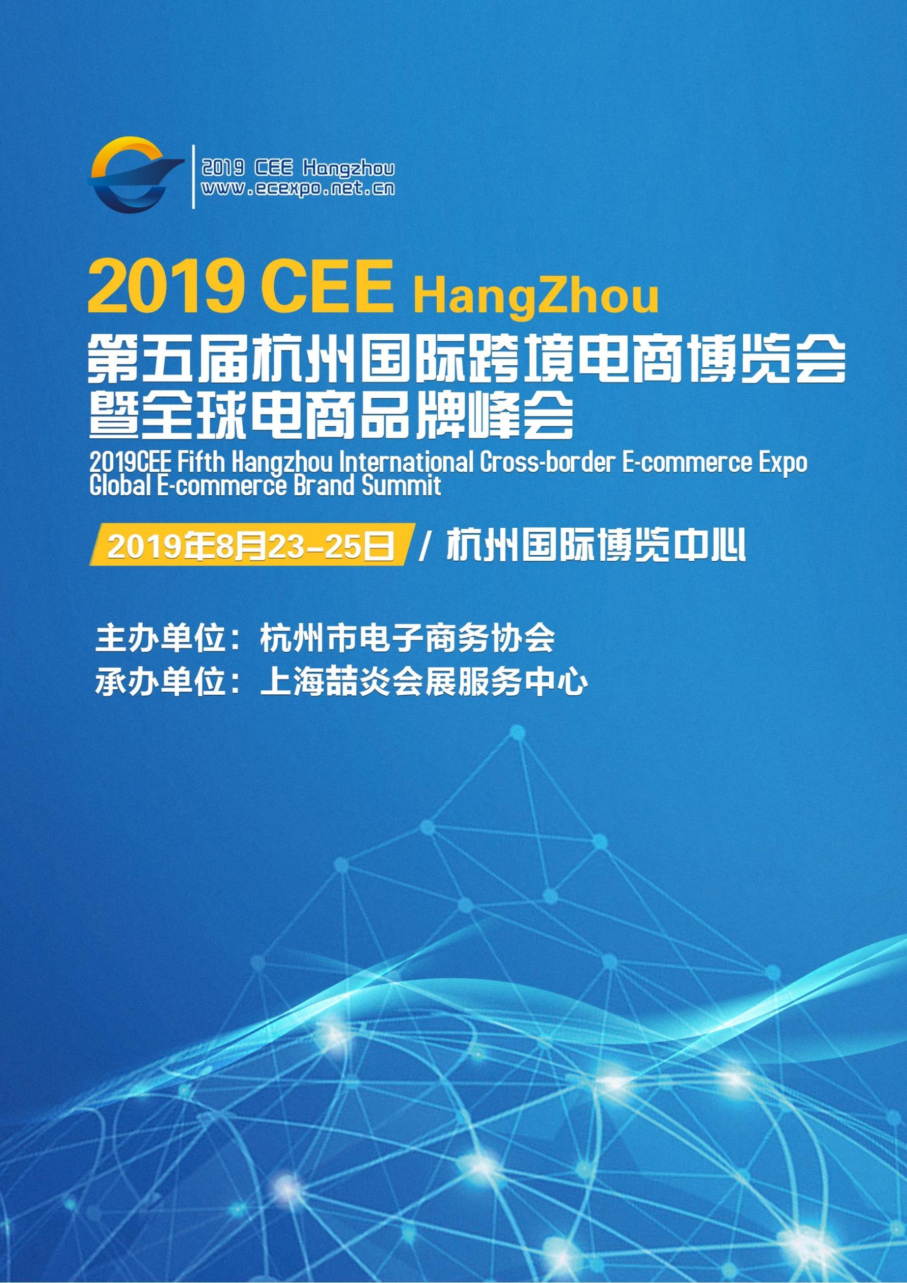 2019年杭州跨境电商展暨全球电商峰会
