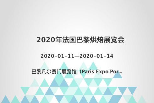 2020年法国巴黎烘焙展览会