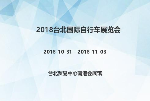 2018臺北國際自行車展覽會