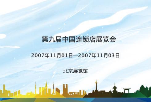 第九届中国连锁店展览会
