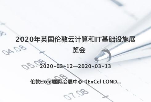 2020年英国伦敦云计算和IT基础设施展览会