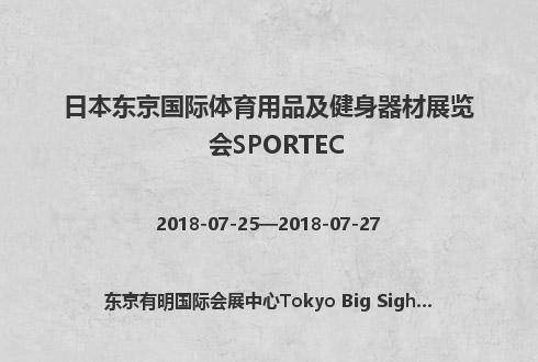 日本东京国际体育用品及健身器材展览会SPORTEC