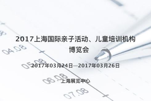 2017上海国际亲子活动、儿童培训机构博览会
