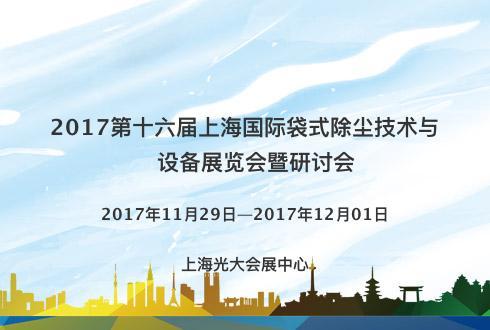 2017第十六届上海国际袋式除尘技术与设备展览会暨研讨会