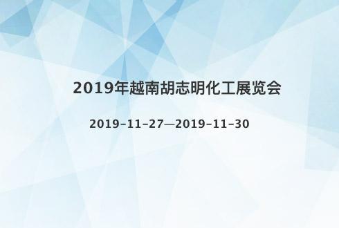 2019年越南胡志明化工展览会