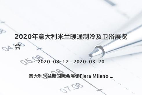 2020年意大利米兰暖通制冷及卫浴展览会
