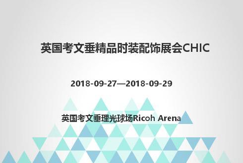 英国考文垂精品时装配饰展会CHIC
