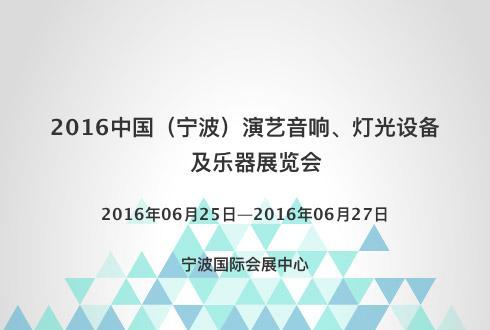2016中国(宁波)演艺音响、灯光设备及乐器展览会