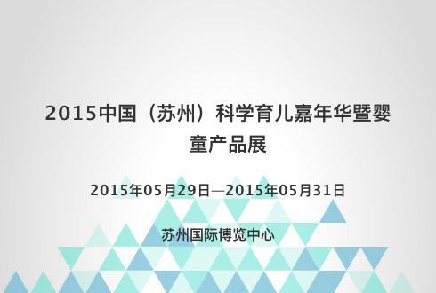 2015中国(苏州)科学育儿嘉年华暨婴童产品展