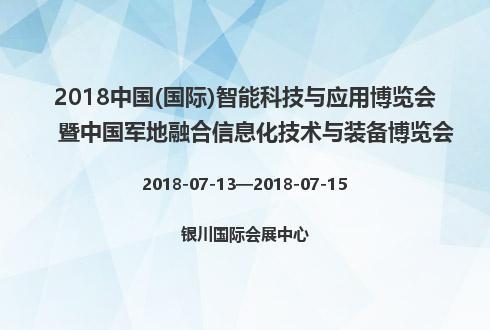 2018中国(国际)智能科技与应用博览会暨中国军地融合信息化技术与装备博览会