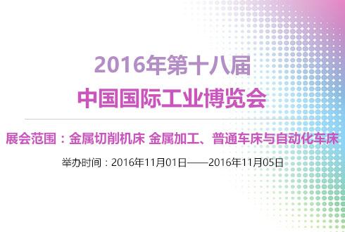 2016年第十八届中国国际工业博览会