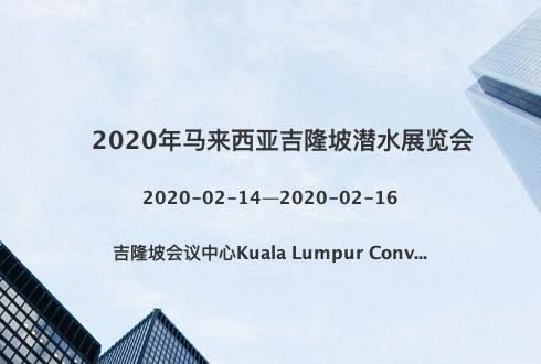 2020年马来西亚吉隆坡潜水展览会