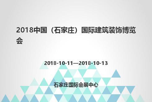 2018中国(石家庄)国际建筑装饰博览会