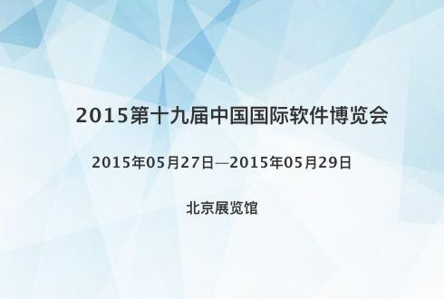 2015第十九届中国国际软件博览会