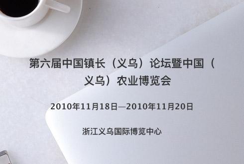 第六届中国镇长(义乌)论坛暨中国(义乌)农业博览会