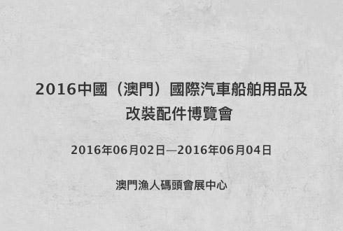 2016中國(澳門)國際汽車船舶用品及改裝配件博覽會