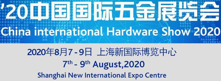 2020上海五金展览会