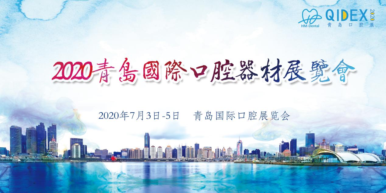 2020年第22屆中國(青島)國際口腔器材展覽會暨學術交流會