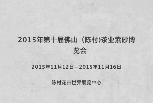 2015年第十届佛山(陈村)茶业紫砂博览会