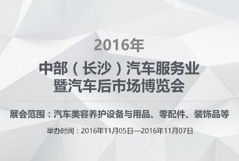 2016年中部(长沙)汽车服务业暨汽车后市场博览会