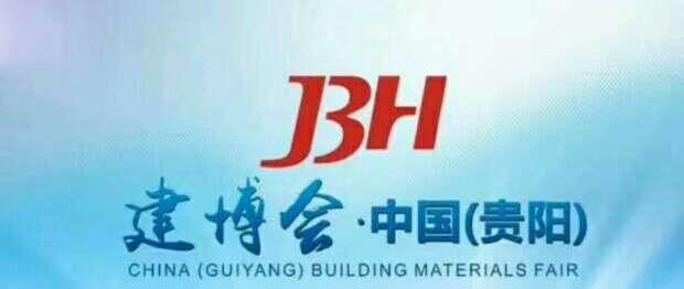 中国贵州智能家居全屋定制暨门窗幕墙博览会