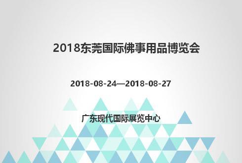 2018东莞国际佛事用品博览会