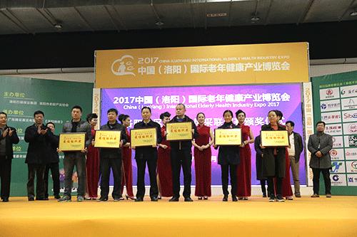 2020年第二届中国(洛阳)国际老年健康产业博览会、中老年消费用品展