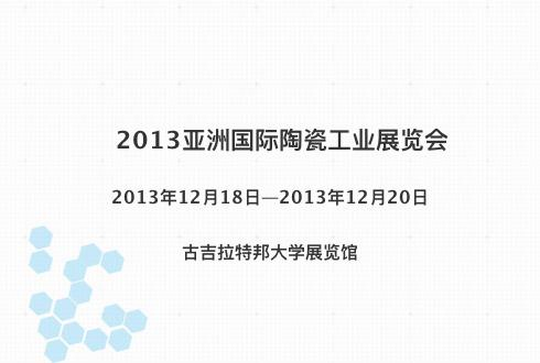 2013亚洲国际陶瓷工业展览会