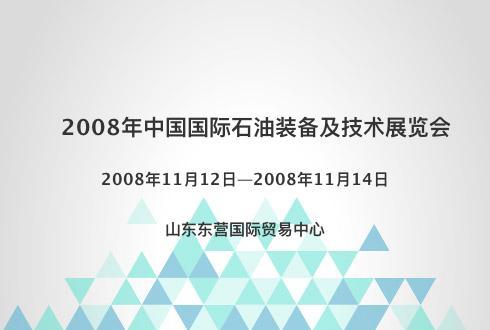 2008年中国国际石油装备及技术展览会