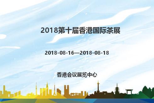2018第十届香港国际茶展