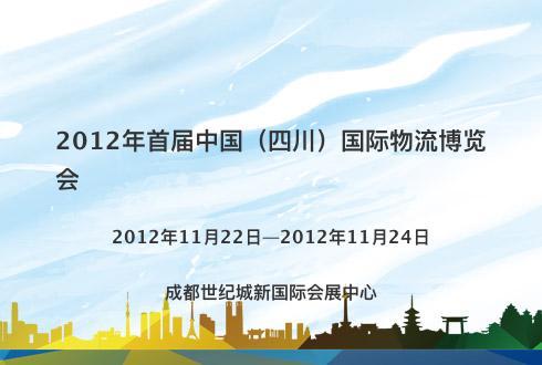 2012年首届中国(四川)国际物流博览会