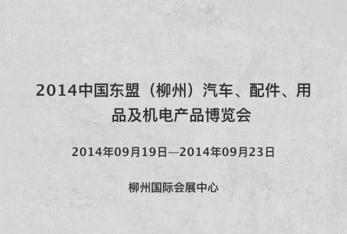 2014中国东盟(柳州)汽车、配件、用品及机电产品博览会