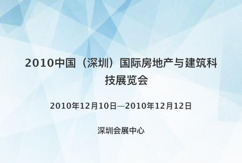 2010中国(深圳)国际房地产与建筑科技展览会