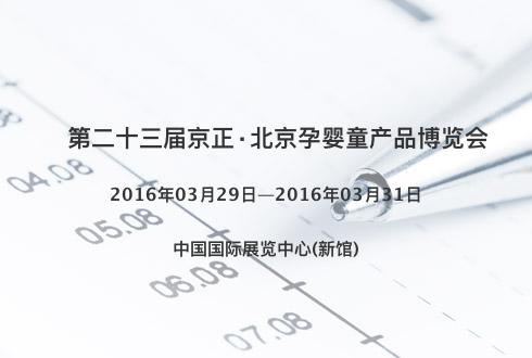 第二十三屆京正·北京孕嬰童產品博覽會