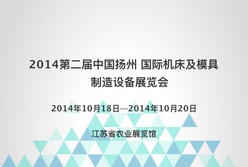 2014第二届中国扬州 国际机床及模具制造设备展览会