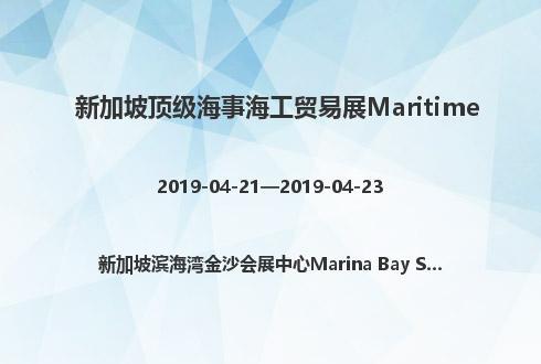 新加坡顶级海事海工贸易展Maritime